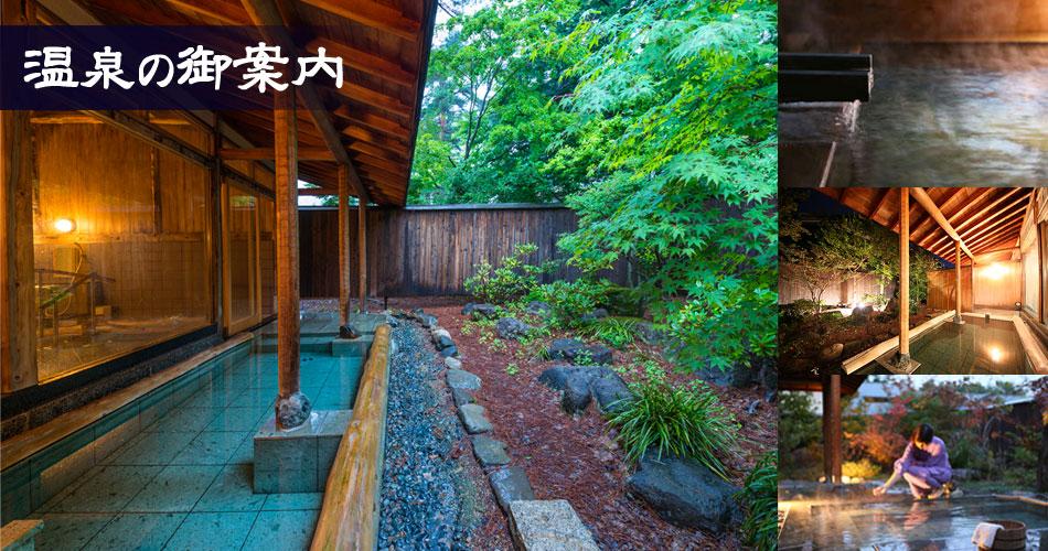 温泉トップ画像