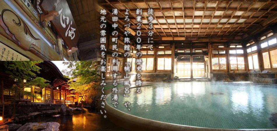 姉妹館・よろづや旅館「桃山風呂」