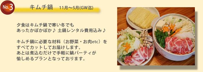 キムチ鍋(冬季限定)