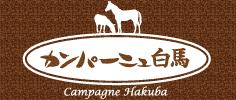 カンパーニュ白馬
