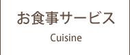 お食事サービス