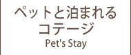 ペットと泊まれるコテージ