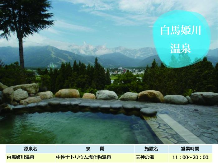 白馬姫川温泉