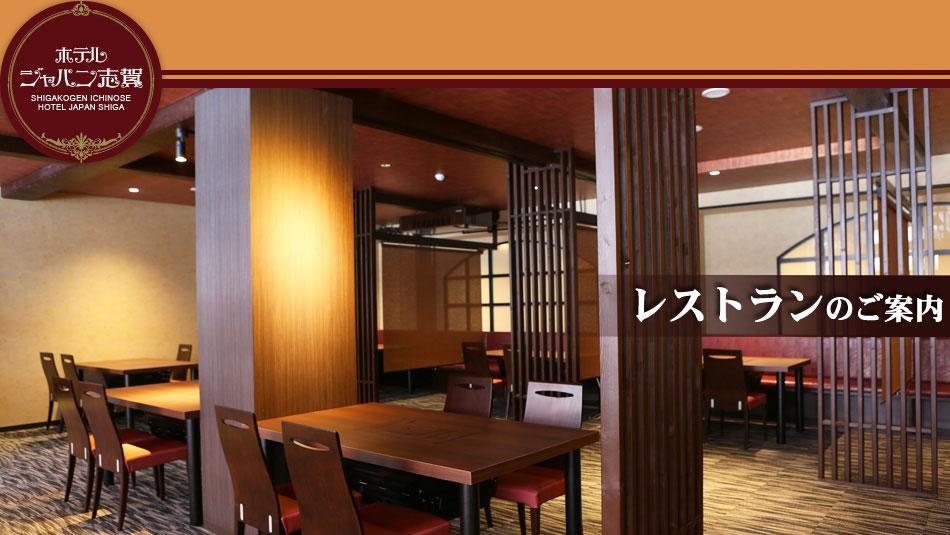 志賀高原一ノ瀬 ホテルジャパン志賀 レストランのご案内