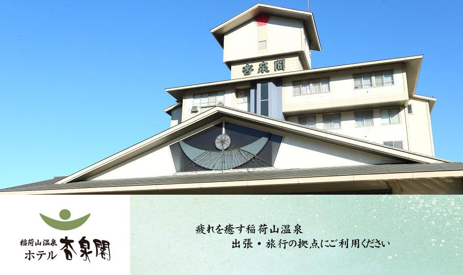 稲荷山温泉 ホテル杏泉閣