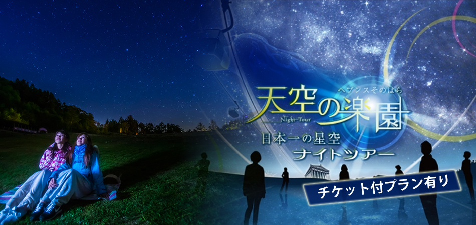 星空ナイトツアー